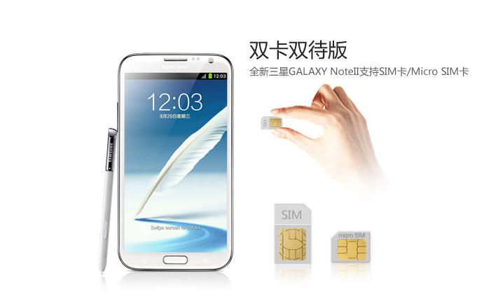 Dual-SIM Galaxy Note II, Galaxy Note II, China,
