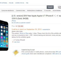 Amazon Japan lists iPhone 6 release date and price