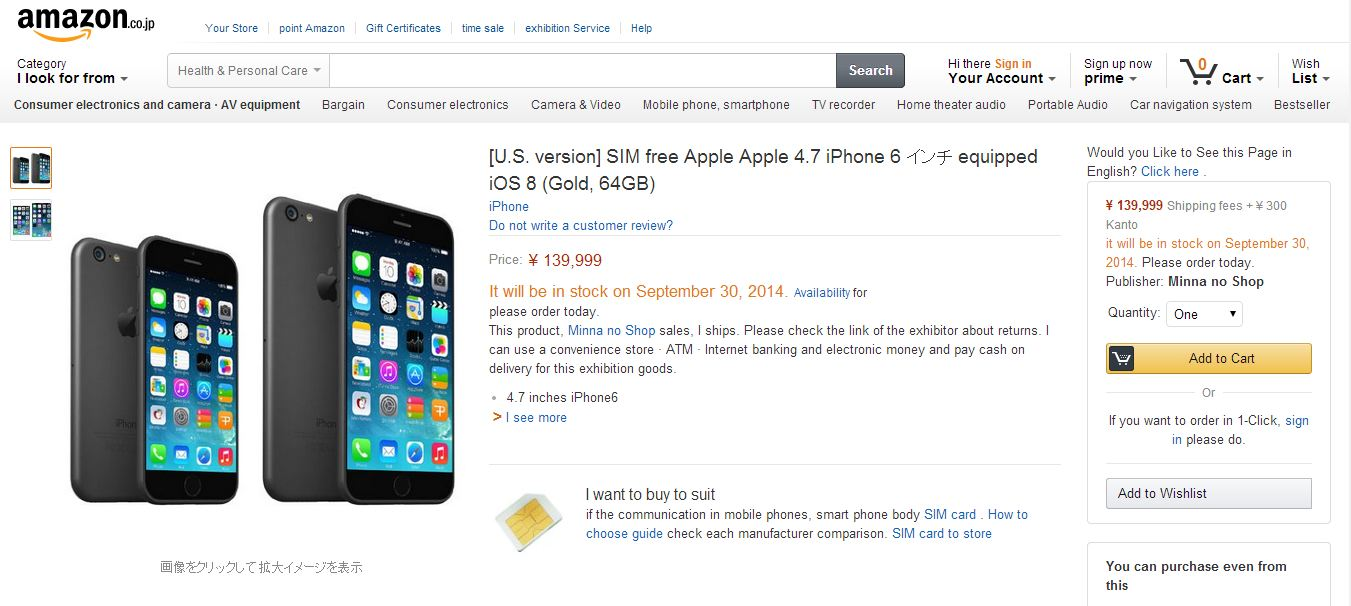 Apple iPhone 6 Amazon Japan Listing Rumors Price Release Date Specs Leaked Dimensions